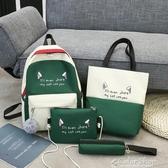 雙肩包女韓版原宿風帆布四件套旅行背包校園初中高中學生書包 交換禮物