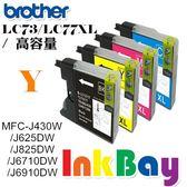 BROTHER LC77 XL/LC73  分離式相容墨水匣 高容量 黃色【適用】MFC-J430W/J625DW/J825DW/J6710DW/J6910DW