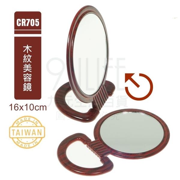 【九元生活百貨】木紋美容鏡 CR705 圓折鏡 手拿鏡 隨身鏡 小鏡子 桌鏡 台灣製