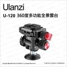 Ulanzi U-120 360度多功能CNC全景雲台 高擴充性 小巧輕便【可刷卡】薪創數位