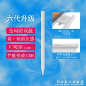 ipad筆applepencil一代蘋果手寫筆pencil二代觸屏筆wiwu電容筆6代 科炫數位