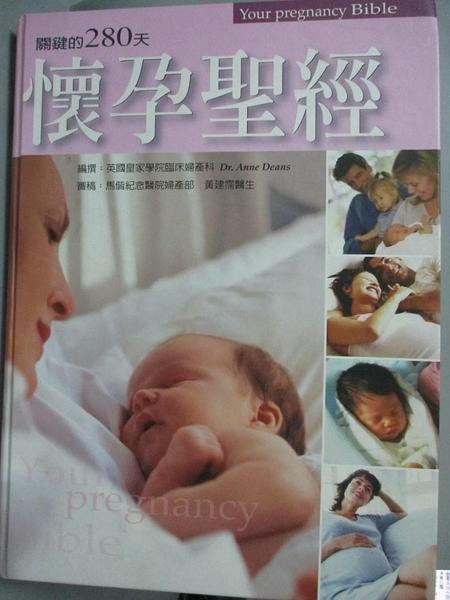 【書寶二手書T4/保健_YJD】懷孕聖經 : 關鍵的280天_Anne Deans