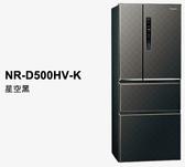 «贈安裝/0利率»Panasonic 國際牌500L 1級能效 Ag銀除菌 變頻四門冰箱 NR-D500HV-K【南霸天電器百貨】