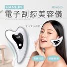 HANLIN MSH205 電子刮痧美容儀 按摩 恆溫嫩膚 高頻振動 USB充電 定時提醒