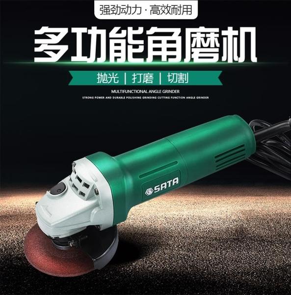 世達電動工具220V多功能家用手打磨砂輪切割機磨光拋光角磨機小型 NMS小明同學