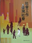 【書寶二手書T4/大學社科_D3D】社會工作與臺灣社會2/e_呂寶靜/主編