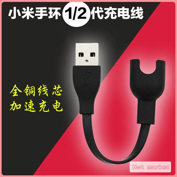 小米手環2代 專用 充電線 手環充電線 USB充電線 主體專用 充電插線器 智能手環 便攜 充電器