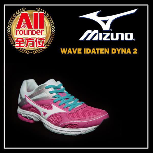 【Mizuno美津濃】女款路跑鞋 WAVE IDATEN DYNA 2 緩衝型-粉紅白(J1GB158601) 全方位跑步概念館