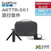 GoPro原廠【和信嘉】AKTTR-001 旅行套件 (迷你延長桿+黑色矽膠套+收納盒) HERO6 HERO7適用 台閔公司貨