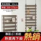 木質 收納架 置物架【H0087】落地式萬用木板掛架-大(高200~275cm)*胡桃色 MIT台灣製 完美主義