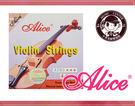 【小麥老師樂器館】  小提琴弦 第四弦 G弦 提琴弦 小提琴  鋼弦 Alice A703-4【A578】