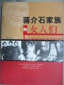 【書寶二手書T8/歷史_YBY】蔣介石家族的女人們_趙宏