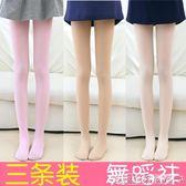 女童絲襪 三條裝】兒童連褲襪女童舞蹈襪春秋薄打底褲襪夏款寶寶肉色絲襪子  瑪麗蘇