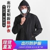 出行防護服坐火車飛機航空上衣疫情防疫服兒童防飛沫外套重復使用快速出貨