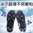 8齒冰爪雪地草地防滑鞋套 止跌 戶外 增...