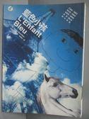 【書寶二手書T2/翻譯小說_NIZ】藍色小孩_亨利.柏修