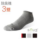 【SNUG健康除臭襪】運動船襪-3雙特惠組【曼曼小舖】