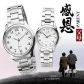流行男錶老人手錶女士防水大錶盤中老年人男士手錶學生電子石英鋼帶情侶錶(中秋烤肉鉅惠)