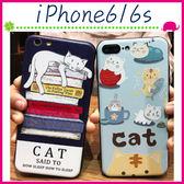 Apple iPhone6/6s 4.7吋 Plus 5.5吋 浮雕貓背蓋 卡通cat手機套 全包邊保護套 貓咪手機殼 小貓保護殼