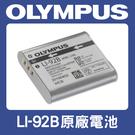 【完整盒裝】全新 LI-92B 原廠電池...