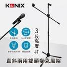KONIX 直斜兩用雙頭麥克風架 3段式升降 360度調整 穩固防滑腳架