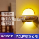 不可調光不帶遙控 感應小夜燈臥室床頭睡眠嬰兒喂奶護眼兒童房間睡覺台燈插電 NMS設計師