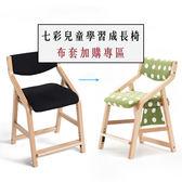 【IKHOUSE】七彩兒童學習椅-布套加購專區