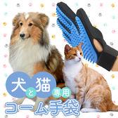 寵物 梳毛手套 摸毛手套 按摩毛髮 安撫手套 洗澡 可用 換季 掉毛 毛球 貓 狗