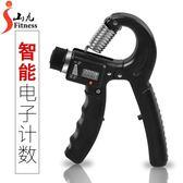 電子計數握力器可調專業練手力握手器