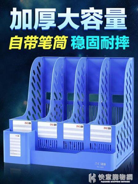 加厚文件架多層四欄框辦公用品資料架檔案袋文件夾收納盒置物盤 快意購物網