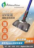 【dyson 升級利器】AC71-Dyson吸塵器用UV殺菌電動濕拖刷頭(V7/V8/V10/Digital Slim Fluffy/V11系列適用)