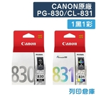 原廠墨水匣 CANON 1黑1彩 PG-830 + CL-831 /適用 CANON iP1880/iP1980/MX308/MX318