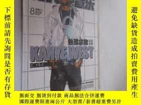 二手書博民逛書店Hit輕音樂罕見2008年8月號上 附海報Y19945