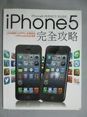 【書寶二手書T6/電腦_ZAR】iPhone5完全攻略_王育貞
