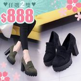 任選2雙888粗跟高跟鞋氣質時尚絨面素色粗跟高跟鞋【02S9939】