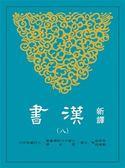 新譯漢書(八)傳(4)