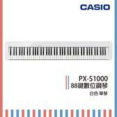 【非凡樂器】CASIO PX-S1000 88鍵數位鋼琴/白色單琴/SP-3踏板/公司貨保固