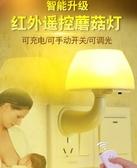 小夜燈插電led感應遙控節能臺燈臥室睡眠嬰兒餵奶床頭燈夜光 潮流衣舍