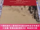 二手書博民逛書店罕見榮寶藝術精品拍賣會(第47期):中國書畫(一)Y21714 榮寶藝術精品拍