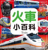 (二手書)火車小百科