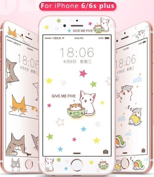 現貨 APPLE iPhone 6S 鋼化玻璃貼 鋼化膜 4.7吋螢幕貼