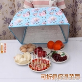 冬季保溫菜罩可摺疊家用蓋菜罩子大號餐桌罩蓋食物罩剩飯菜罩菜傘 NMS快意購物網