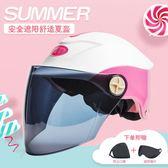 頭盔/安全帽 男電瓶車頭盔女士可愛夏季防曬輕便半覆式安全帽
