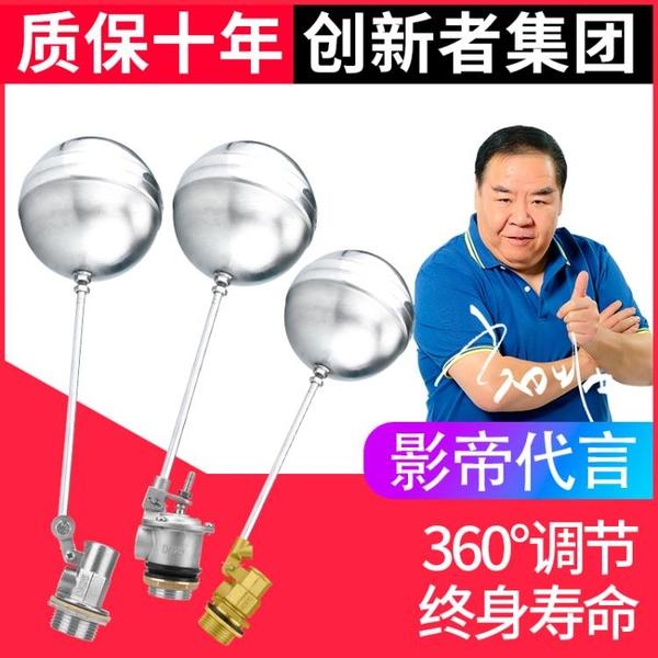 不銹鋼浮球閥水箱水塔進水閥浮球開關水位控制閥液位