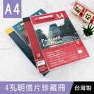 珠友 PC-30038 A4/13K/4孔明信片珍藏冊4格&2格/15張