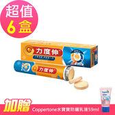 力度伸C+D+鋅 發泡錠 柳橙口味x6盒(15錠/盒,2019/09/29到期)-加贈確不同 水寶寶防曬乳液59ml