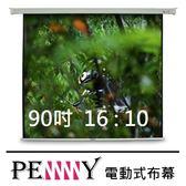 《名展影音》優質平整布面~台灣專業保固 PENNY PX-90(16:10) 90 吋 方型電動幕 適用家庭劇院欣賞