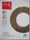 【書寶二手書T1/雜誌期刊_ZGI】典藏讀天下古美術_2014/5_麗人形