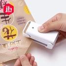 日本迷你便攜封口機小型家用塑料袋封口器零食手壓式電熱密封器 【宅家神器】