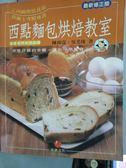【書寶二手書T3/餐飲_ZJM】西點麵包烘焙教室_陳鴻霆,吳美珠